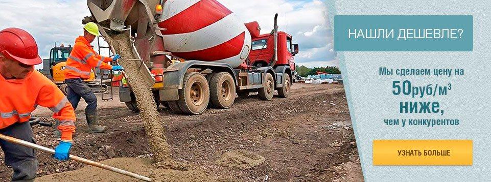 Купить бетон в твери цена с доставкой элтра бетонная смесь калькулятор